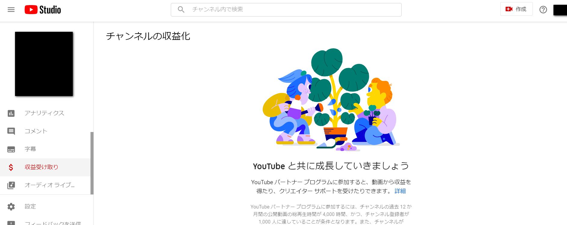 確認 者 youtube 登録 チャンネル