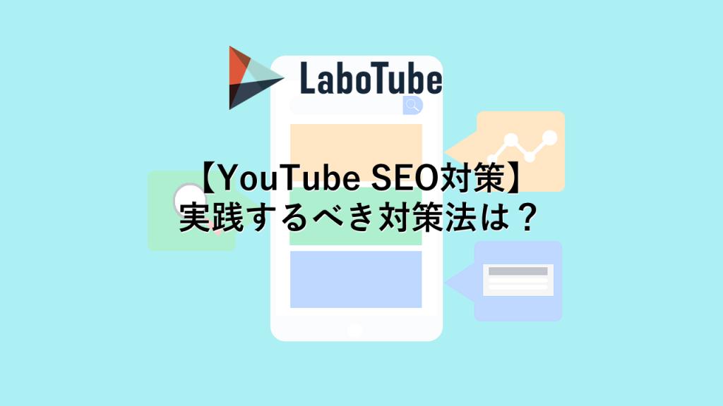 YouTubeSEO対策を解説